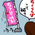 Cocolog_oekaki_2010_05_31_19_47