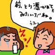 Cocolog_oekaki_2010_06_03_14_01