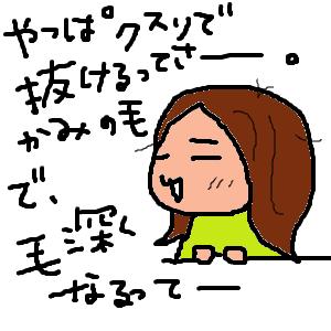 Cocolog_oekaki_2011_11_02_19_33