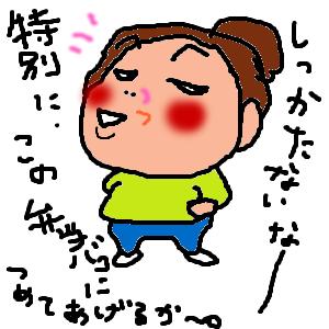 Cocolog_oekaki_2012_02_01_15_34