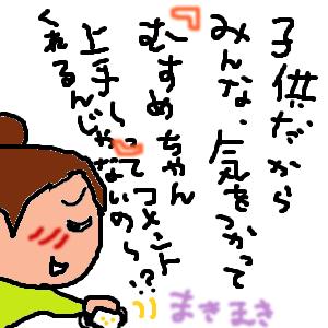 Cocolog_oekaki_2012_02_07_09_54