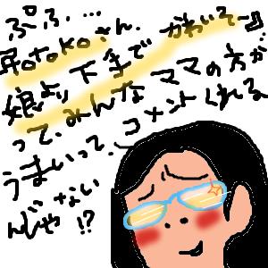 Cocolog_oekaki_2012_02_07_10_02