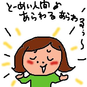 Cocolog_oekaki_2013_04_02_11_13
