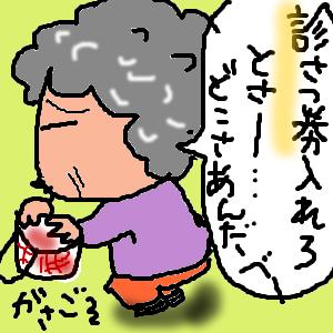Cocolog_oekaki_2014_04_11_11_06